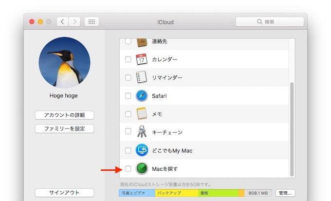 システム環境設定のiCloudからMacを探す機能をOFFにする