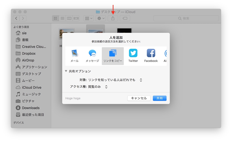 iCloud Driveの共有機能