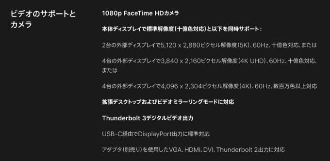 iMac Proに搭載されているFaceTimeは1080pをサポート