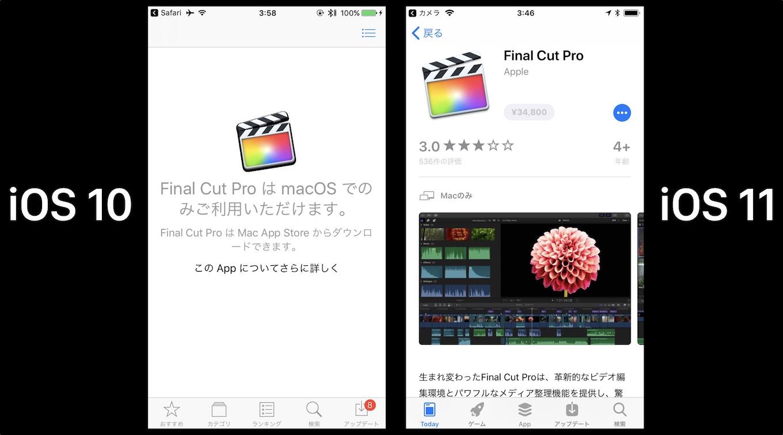 iOS 10と11のApp StoreでMacアプリを表示したところ
