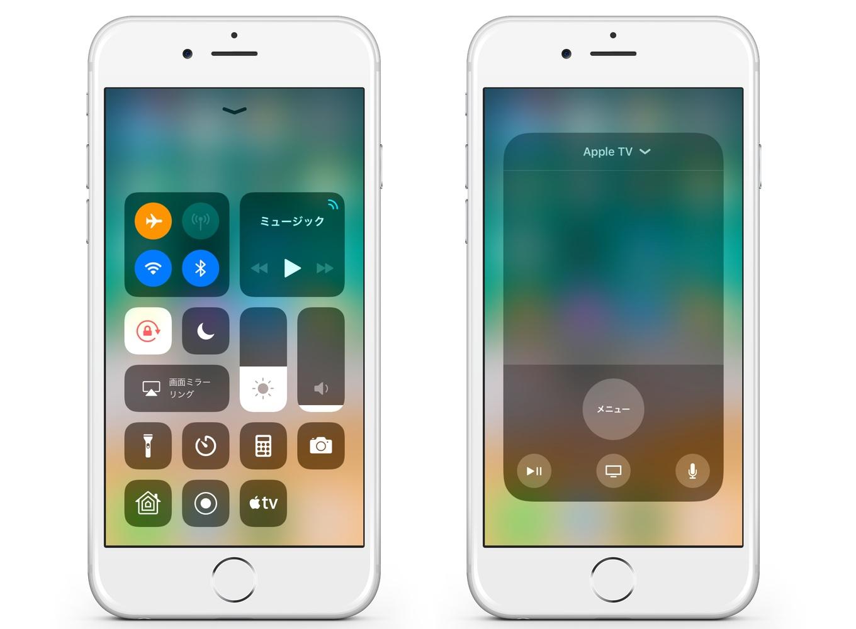 iOS 11のコントロールセンターに統合されたApple Remoteアプリ