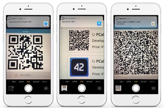 iOS 11のカメラアプリでサポートされたQRコード