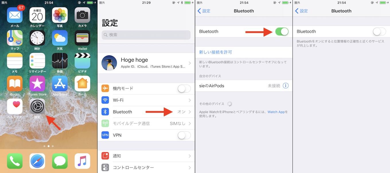 iOS 11でWi-FiとBluetoothを完全にオフにする