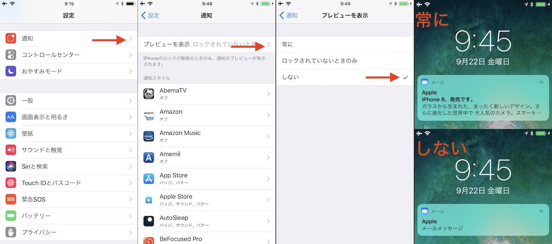 iOS 11の通知のプレビュー