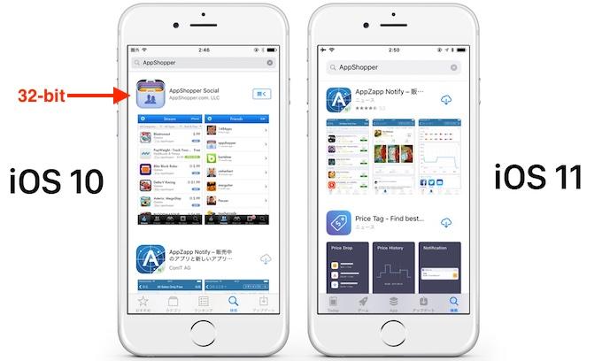 iOS 11のApp Storeは32-bitアプリを表示しない