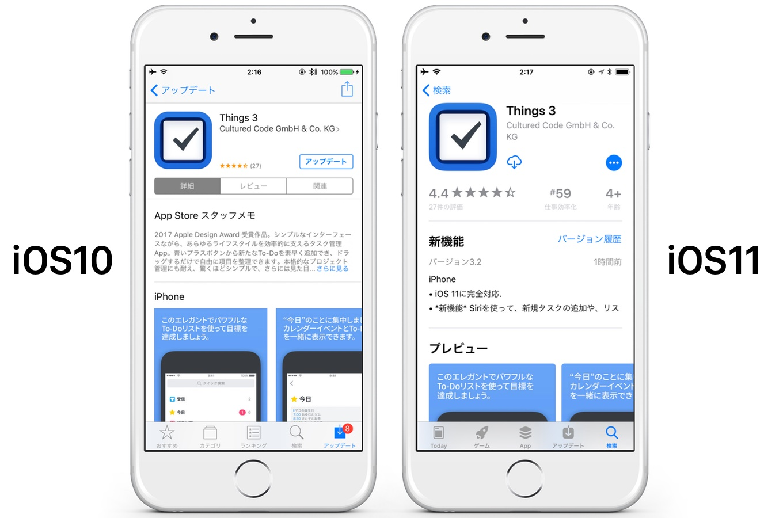 iOS 11と10のApp Storeの個別ページ