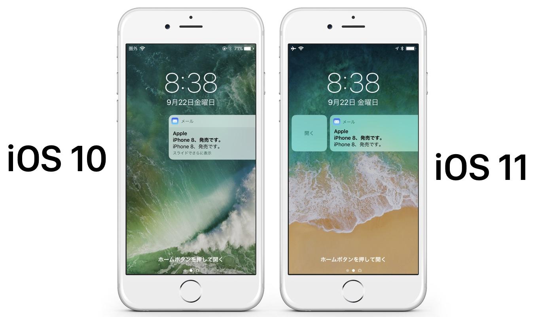 iOS 11とiOS 10の通知スワイプジェスチャー