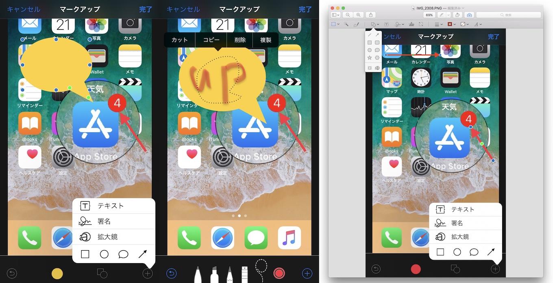 iOS 11とmacOSのマークアップ機能