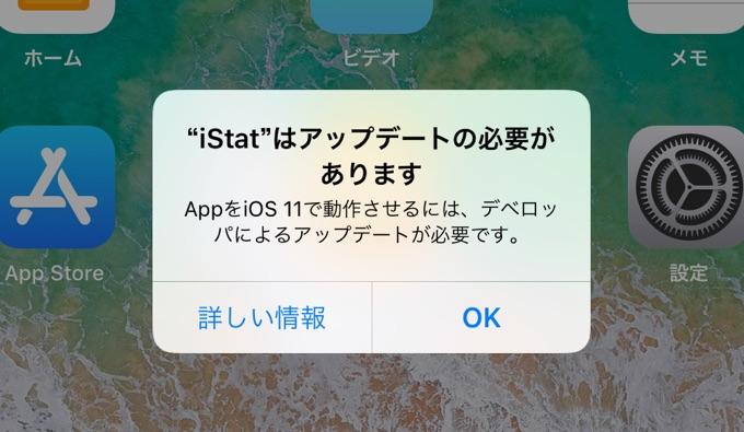 iOS 11で32bitアプリの終了。