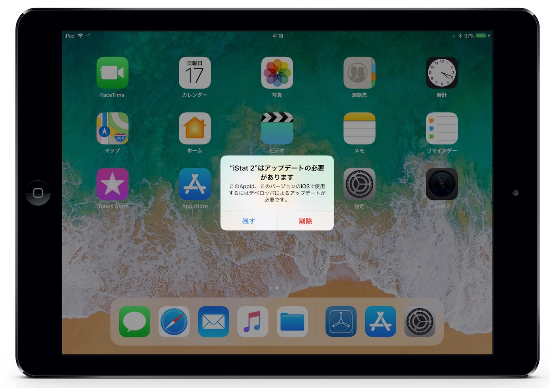 iOS 11で32-bitアプリのサポートが終了