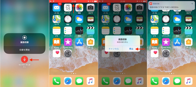 iOS 11の画面収録の開始・停止方法