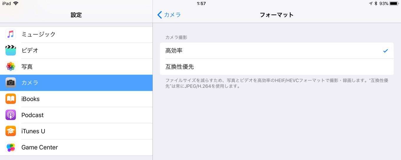 HEIFをサポートしたiPad Pro
