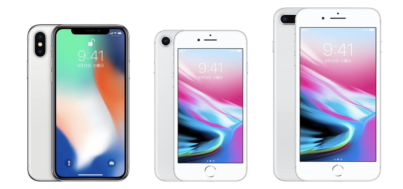 iPhone Xと8