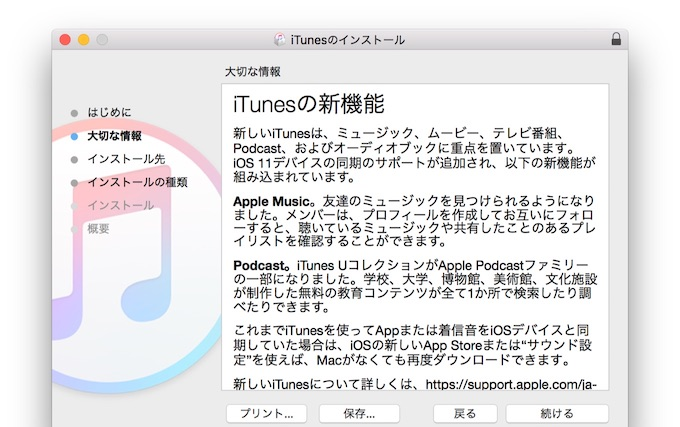 iTunes v12.7のリリースノートより