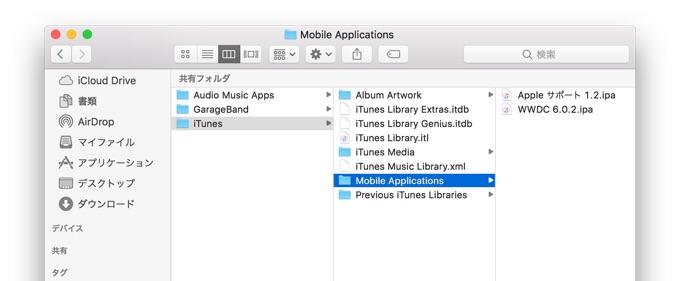 iTunes Mediaフォルダ