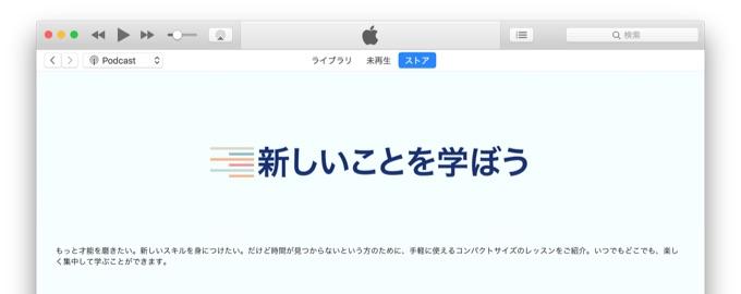 iTunes 12.7のiTunes U