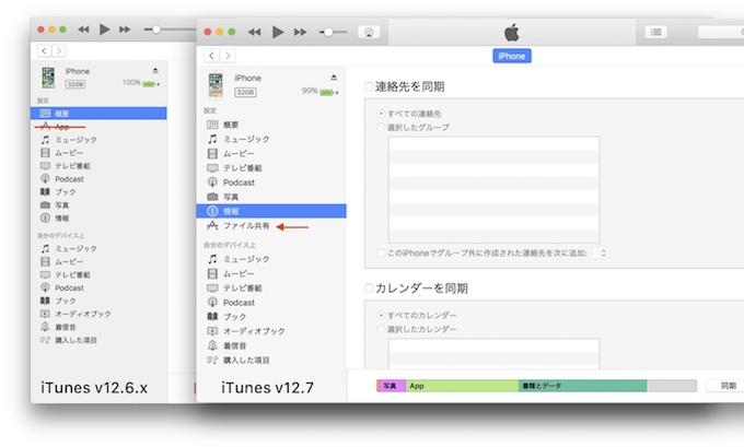 iTunes v12.7のファイル共有