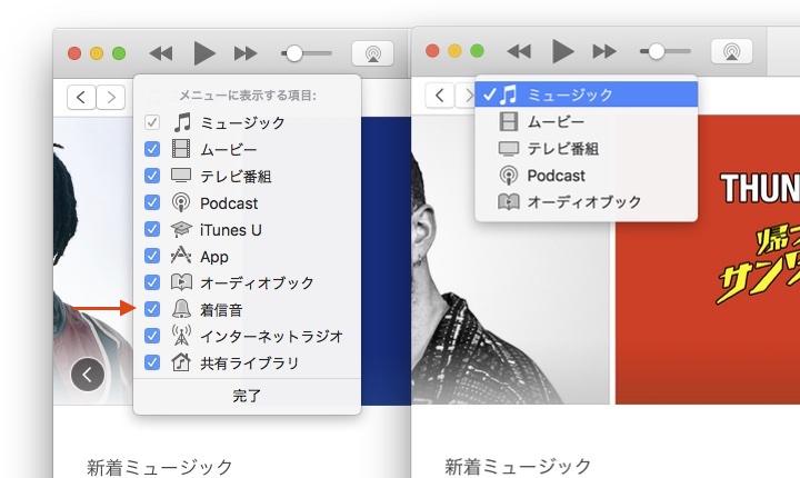 iTunes v12.7で削除された着信音