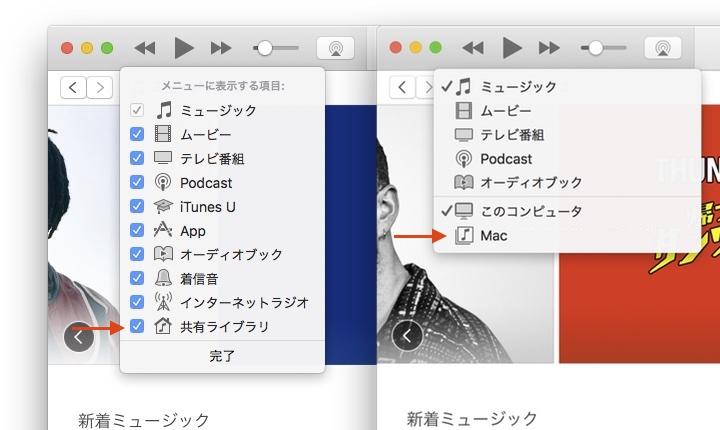 iTunes v12.7で自動表示設定になった共有ライブラリメニュー