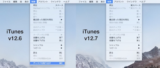 iTunes v12.7で削除された「ディスクを取り出すオプション」