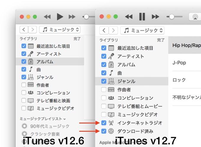 iTunes v12.7のダウンロード済