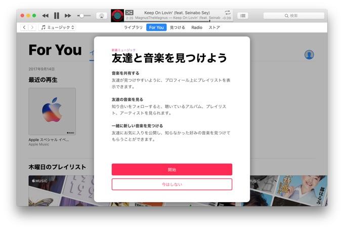 Apple Musicのフォロー機能