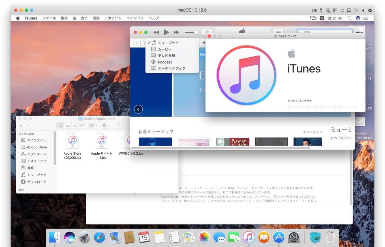 """iTunes v12.7へアップデートしても削除されない""""Mobile Applications""""フォルダ"""