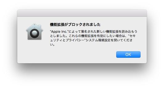 SKELによりブロックされたAppleのKEXT