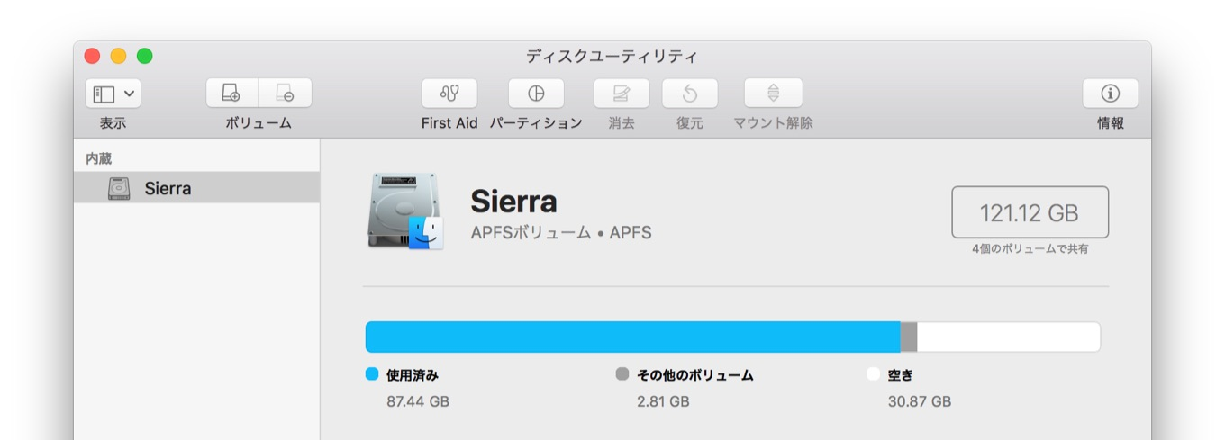 High SierraでAPFSへ変換されたMac