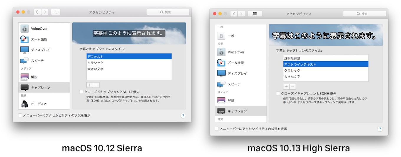 macOS 10.13 High Sierraで改善された日本語のキャプション