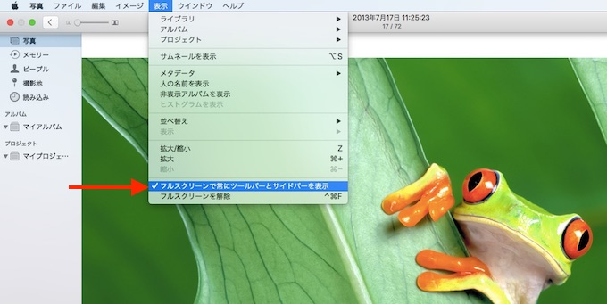 macOS High Sierraで復活したサイドバー表示