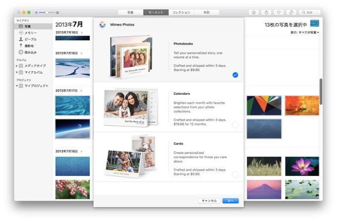 High Sierraの写真アプリでサポートされた他社のプリントサービス