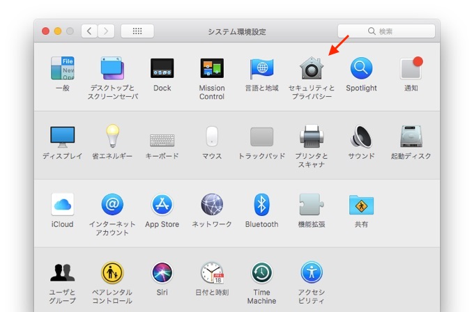 macOS 10.13 High Sierraのシステム設定アプリのセキュリティとプライバシー