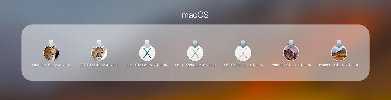OS X LionからmacOS High Sierraまで