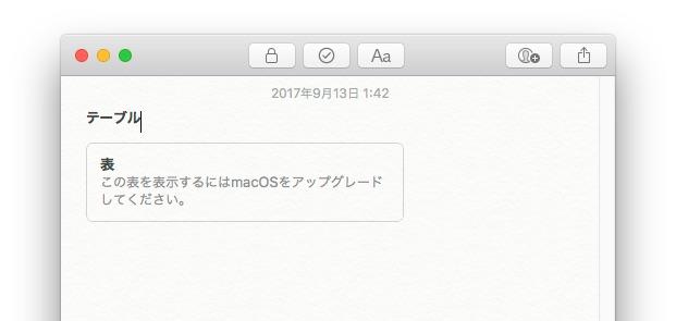 macOS 10.12 Sierraのノートアプリではテーブルがサポートされていません