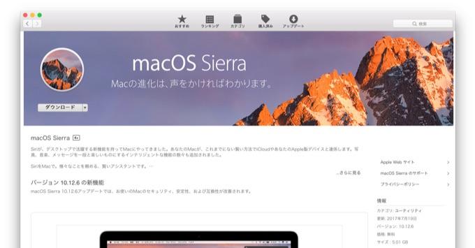 macOS 10.12 SierraのMac App Storeページ