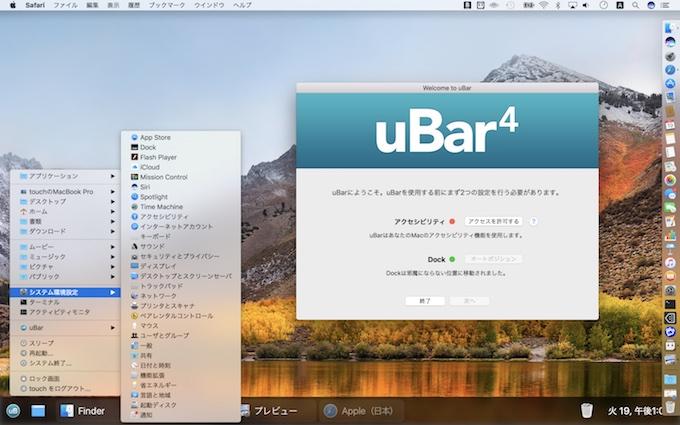 uBar 4の機能