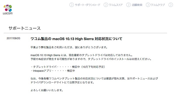 WacomのmacOS 10.13 High Sierraドライバ