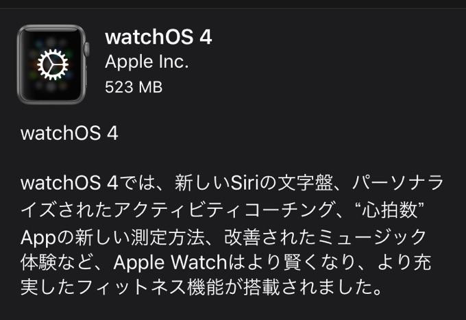 watchOS 4のリリースノートより