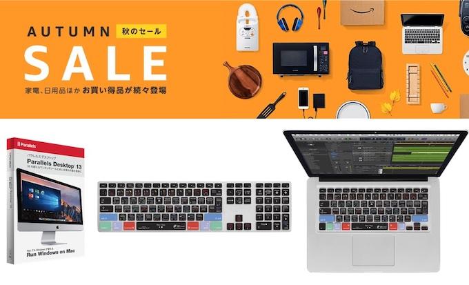 Amazon秋セール 2017