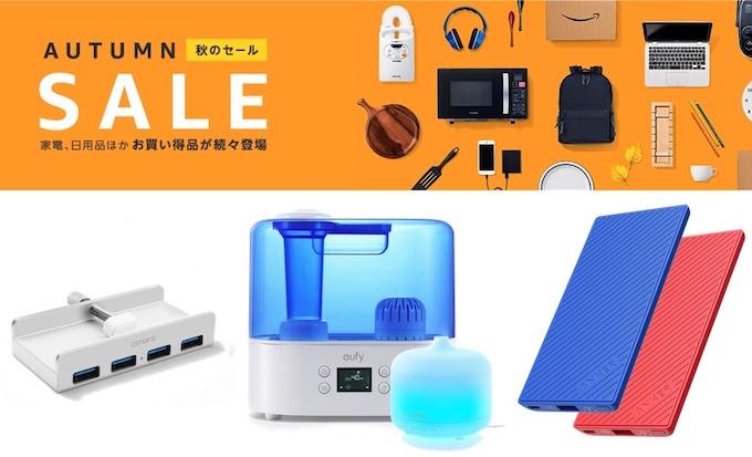 Amazon秋セール