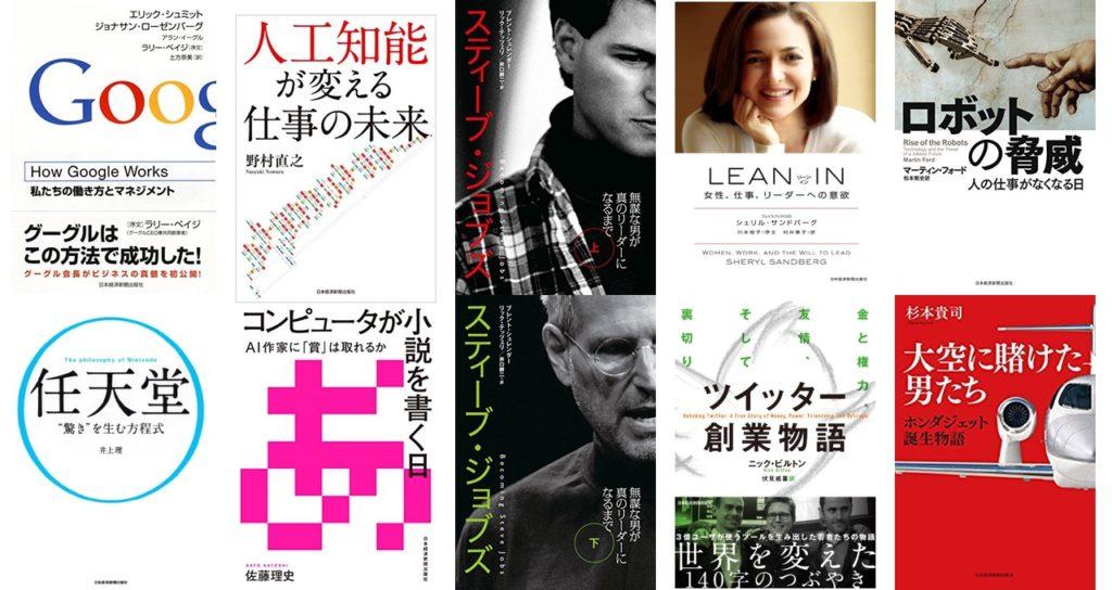 日本経済新聞出版キャンペーンの書籍ピックアップ