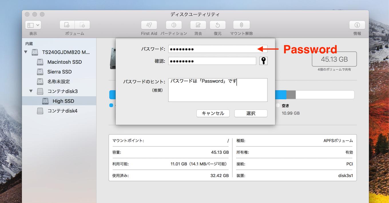 APFS暗号化のパスワードがヒントとして表示される不具合 2。