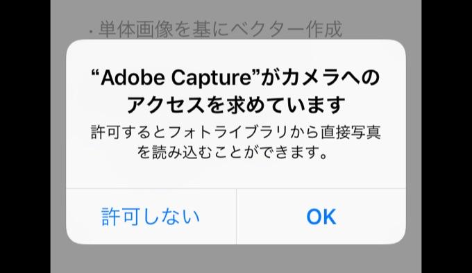 iPhoneのカメラへのアクセス許可