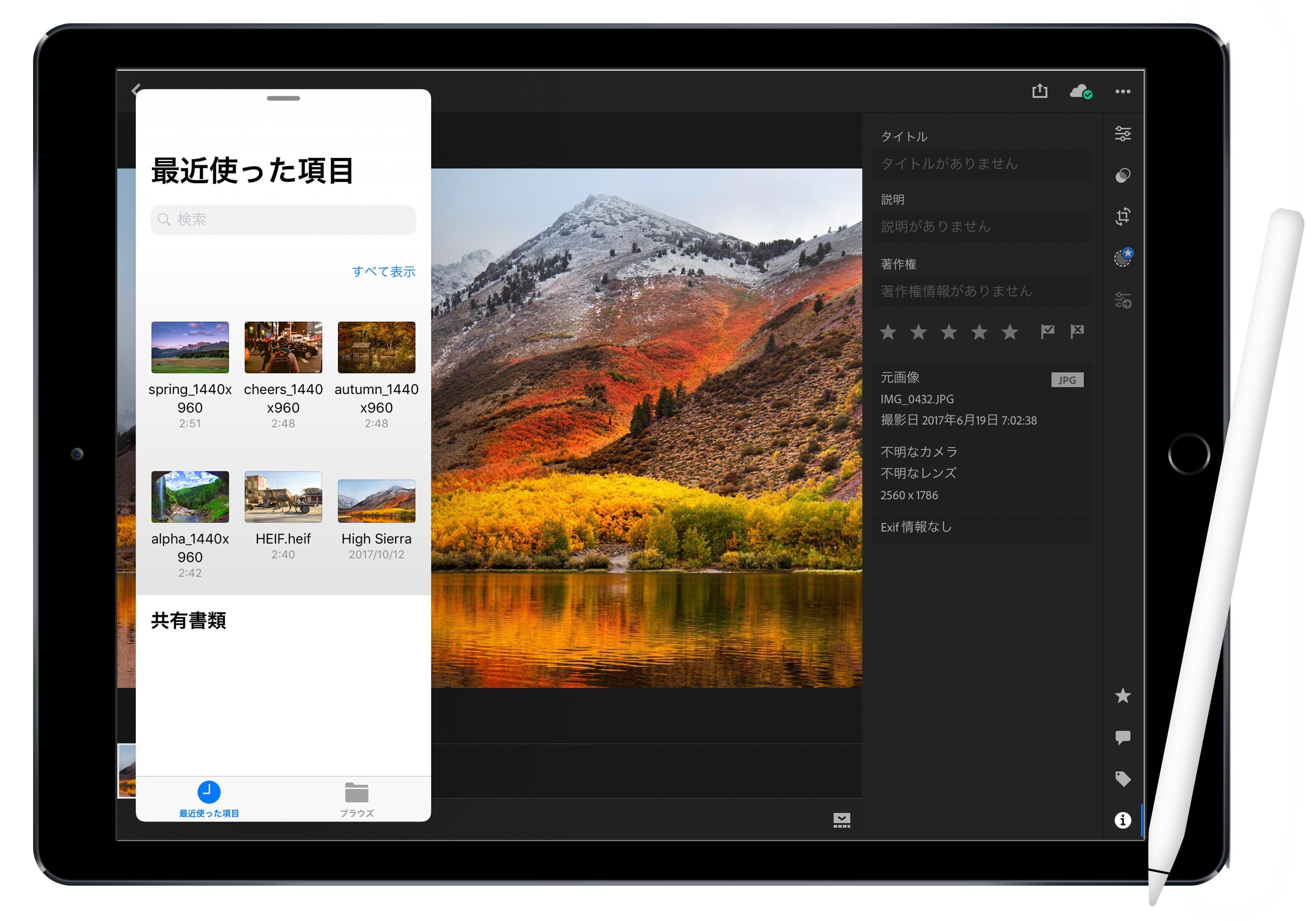 iOS 11およびHEIFをサポートしたAdobe Lightroom CC