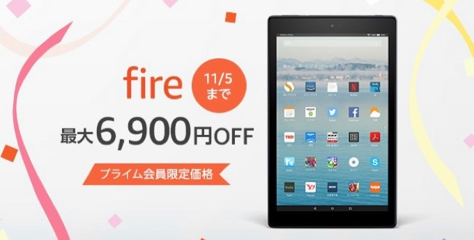 Fireタブレット - 最大6,900円OFFのバナー