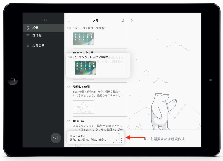 Bear for iOSのドロップバー機能