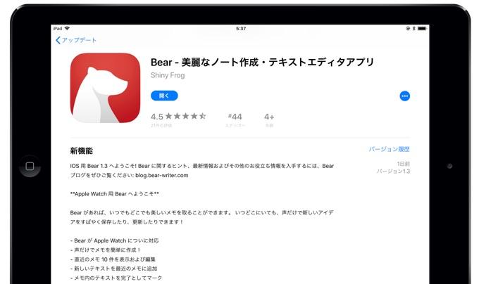 Bear for iOSのリリースノート