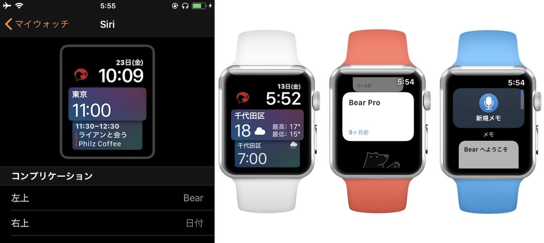 Bear for Apple Watch