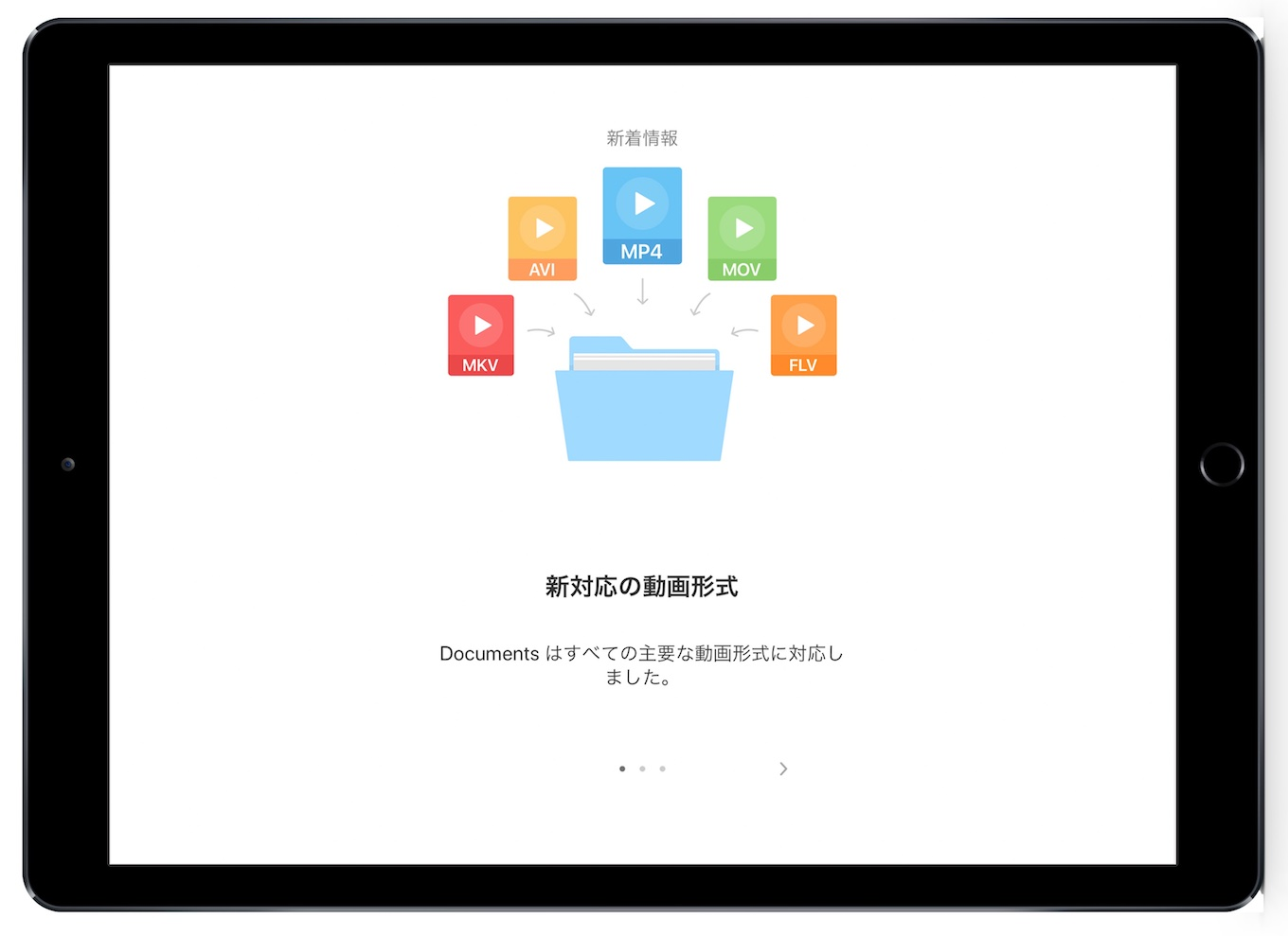 MP4やFLVをサポートしたDocuments by Readdleアプリ